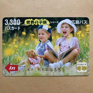 【使用済】 バスカード 広島バス 世界の子供