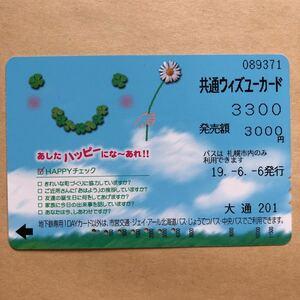 【使用済】 ウィズユーカード 札幌市交通局 あしたハッピーにな~あれ!!