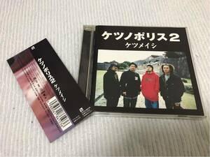 即決 ケツメイシ CDアルバム 「ケツノポリス2」
