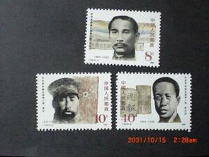 辛亥革命リーダーたちー孫文ほか 3種完 未使用 1986年 中共・新中国 VF/NH