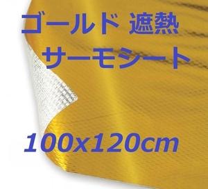 100cm×120cm ゴールド サーモシート 遮熱 断熱 リフレクション エキマニ インマニの熱対策 S13S14S15R32R33R35FD3SJZX100JZX110JZX90Z34