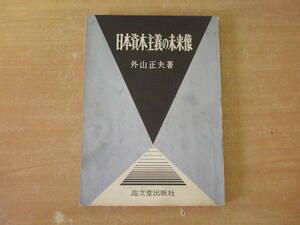日本資本主義の未来像 ■高文堂■
