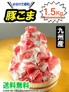 250g×6袋の便利な小分けでお届けします。業務用にもどうぞ! 九州産豚こま切れ肉メガ盛り1kg+500gで1.5kg!!