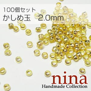 カシメ玉 黄金 2.0mm 約100個 / カシメ玉 ゴールド つぶし玉 アクセサリーパーツ おしゃれ 女子 レディース 空枠 レジン液 キット