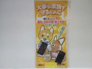 送料無料◆◆新品「迷子の犬を家に帰そう」プロジェクト迷子札◆◆首輪へマジックテープで簡単装着 迷子防止名札 愛犬イヌ猫ネコ ウサギ 他