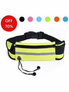 ランニングポーチ ウォーキングポーチ ジョギング ウェストバッグ 大容量 防水 伸縮可能 イヤホンホール付き 反射素材 ラントム