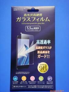 ☆送料格安!94円~☆数量限定☆5.5インチ画面用 XPeria Z5 Premium 高光沢高硬度 9H 液晶保護 ガラスフィルム☆