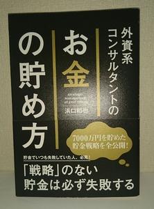 外資系コンサルタントのお金の貯め方 浜口和也 中経出版 KADOKAWA 【中古・送料込み】