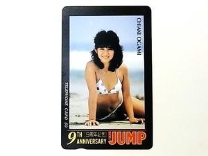 gg01 週刊少年ジャンプ 9周年記念品 CHIAKI OGAMI テレホンカード 50度 未使用品 定形外送料無料
