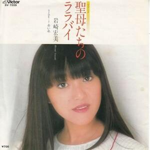 S06346-【EP】岩崎宏美 聖母たちのララバイ