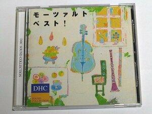 DHC SOUND COLLECTION モーツァルト ベスト! / CD カラヤン,SWFバーデン・バーデン交響楽団,ウィーン・フィルハーモニー管弦楽団,カルメン