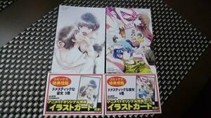 【非売品】ドメスティックな彼女 アニメイト 特典 イラストカード セット 流石景 ドメカノ ポストカード