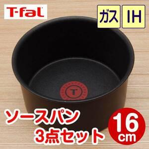 ティファールT-fal「インジニオ・ネオ」IH対応 ソースパン 16cm 3点セット ウォールナット・エクセレンス*新品