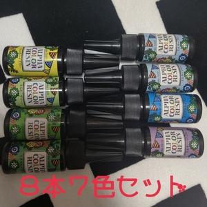 UVレジン カラーレジン レジン液 8本7色セット