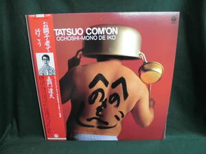 Kemen Tatsuo / Let's go with your condition ● Band LP