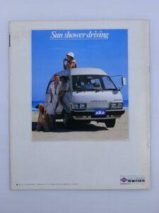 【当時物/旧車/カタログ/パンフレット】昭和55年7月 NISSAN/日産 ダットサン バネット
