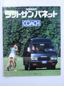 C【当時物/旧車/カタログ/パンフレット】昭和56年7月 NISSAN/日産 サニーバネット COACH