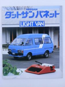 【当時物/旧車/カタログ/パンフレット】昭和56年6月 NISSAN/日産 ダットサン バネット LIGHT VAN ライトバン