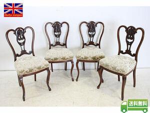 椅子 イス いす アンティーク家具 dn-14 1890年代 イギリス製 アンティーク ウォルナット ビクトリアン ダイニングチェア 4脚セット