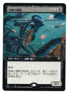 即決 MTG 黒槍の模範 拡張アート 日本語 エルドレインの王権