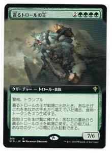 即決 MTG 貪るトロールの王 拡張アート 日本語 エルドレインの王権