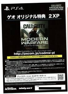 GEO特典コードのみ 【PS4】コール オブ デューティ モダン・ウォーフェア COD MW コールオブデューティ モダンウォーフェア ゲオ 2XP