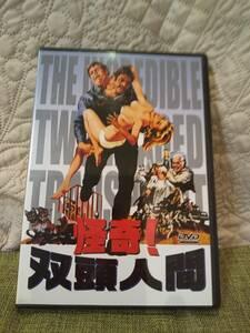 「怪奇!双頭人間」 DVD 送料無料 レンタル版 ブルース・ダーン