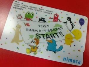 ●全国相互利用記念 nimoca デポジットのみ 台紙なし 【送料込み】【即決】