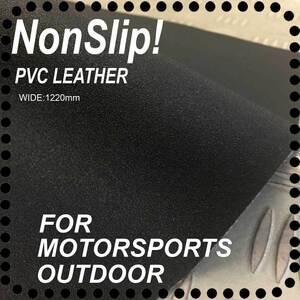 【ノンスリップレザー】アウトドア・モータースポーツ用PVCレザー【巾122cm】滑り止め機能を重視し、イスにも最適な機能を発揮します。