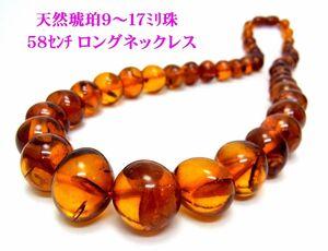 送料込み即決価格!サンスパングルが綺麗に入った リトアニア産 高品質 天然琥珀9~17ミリ珠 58cm ロングネックレス 卸価格でご奉仕