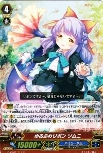 VG-G-CB01/013■ゆるふわリボン ソムニ【RR版】 1枚■ヴァンガード 歌姫の学園