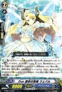 VG-G-CB01/015■Duo 誘惑の悪魔 ウェパル 4枚セット■ヴァンガード 歌姫の学園