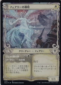 MTG-JP-ELD-274■【FOIL】フェアリーの導母/Faerie Guidemother 1枚■MTG エルドレインの王権