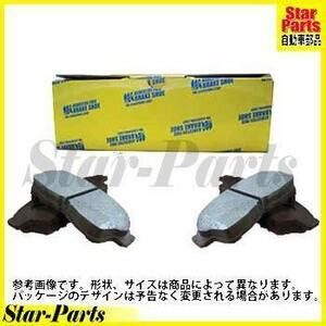 リアブレーキパッド ホンダ ステップワゴン 型式RF7用 エムケーカシヤマ D5066M-02 ディスクパッド 43022-S9A-A01対応
