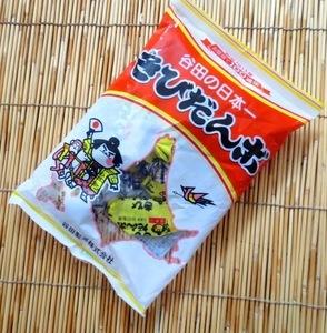 きびだんご 北海道限定 お取り寄せ 懐かしの味です 切手可