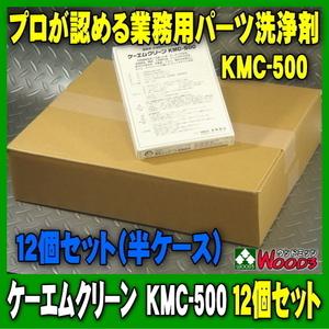 [12個セット] KMC-500 ケーエムクリーン 業務用洗浄剤 アルカリ性 粉末タイプ 水溶性 部品洗浄剤 パーツクリーナー KMクリーン a