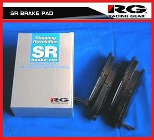 ★RGブレーキパット SR フロント用 サンバートラック S201J/S211J