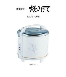 ★新品 炊飯ジャー タイガー JCC-2700 業務用 炊飯ジャー 炊きたて 1.5升炊き 2.7L 店舗●送料込