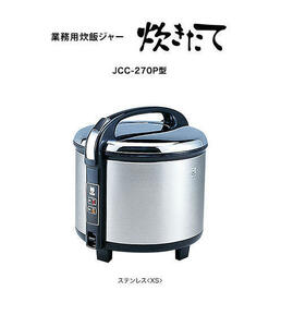 ★新品 電気 炊飯器 タイガー JCC-270P 業務用 炊飯ジャー 炊きたて 1.5升炊き 2.7L 店舗●送料込