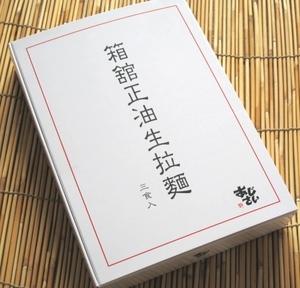 あじさいのラーメン 3食 切手可 北海道限定 函館 醤油