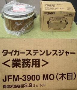 ★新品 電子ジャー タイガー JFM-3900 業務用 ステンレス 保温ジャー 店舗 厨房 ●送料込