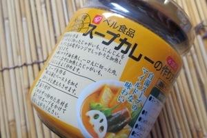 スープカレーの作り方 マイルド 切手可 レターパック発送可 北海道限定