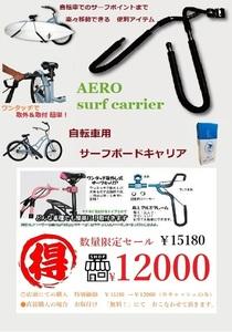 【送料無料/驚安】エアロ自転車用サーフボードキャリアー黒検aero ショート ファン ハの字 ブラック@BS@