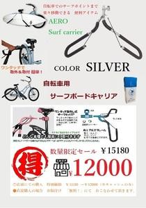【送料無料/驚安】エアロ自転車用サーフボードキャリアー黒検aero ショート ファン ハの字 シルバー@BS@