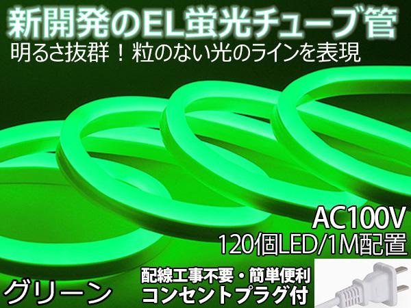 送料無料 次世代ネオンled AC100V ACアダプター付き 1200SMD/10M 10mセット EL蛍光チューブ管 グリーン 間接照明/棚照明/ledテープライ