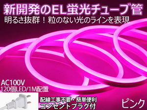 送料無料 次世代ネオンled AC100V 1m ACアダプター付き 120SMD/M 1mセット EL蛍光チューブ管 ピンク 間接照明/棚照明/ledテープライト
