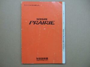 日産 プレーリー M11 取扱説明書 1988.09発行 1997.09印刷