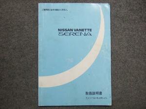 日産 セレナ 取扱説明書 1991.06発行 1993.04印刷
