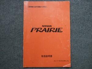 日産 プレーリー 取扱説明書 1988.09発行 1996.07印刷