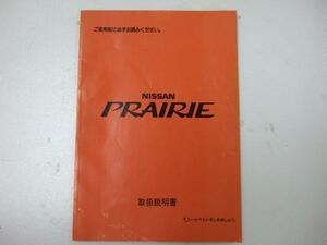 M11 プレーリー 取扱説明書 1988.09発行 1996.03印刷